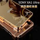 【妃凡】極致奢華!SONY XA1 Ultra 鏡面邊框後蓋 手機殼 保護殼 後殼 手機套 005