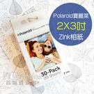 【菲林因斯特】Polaroid 寶麗萊 ZINK Paper 2x3吋 一盒30張 相紙 相片貼紙 ZIP z2300