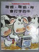 【書寶二手書T1/少年童書_YHF】喀哩、喀啦、哞,會打字的牛_董霈, 克羅寧
