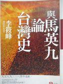 【書寶二手書T4/政治_MPJ】與馬英九論台灣史_李筱峰