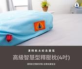 漢翔航空獨家研製高級智慧型釋壓枕(4吋)