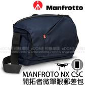 MANFROTTO 曼富圖 NX CSC 藍 藍色 開拓者微單眼郵差包 (0利率 免運 公司貨) 相機包 空拍機包 MB NX-M-BU