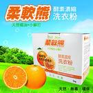 【柔軟熊酵素濃縮洗衣粉】橘油+小蘇打 清潔劑 洗衣服 台灣製造 MIT 1kg [百貨通]