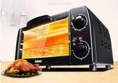 格蘭仕烤箱家用小型雙層烘焙多功能全自動電烤箱迷你迷小型機10升 NMS 220V小明同學