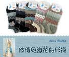 【台灣製】彼得兔織花船形襪   女襪/成...