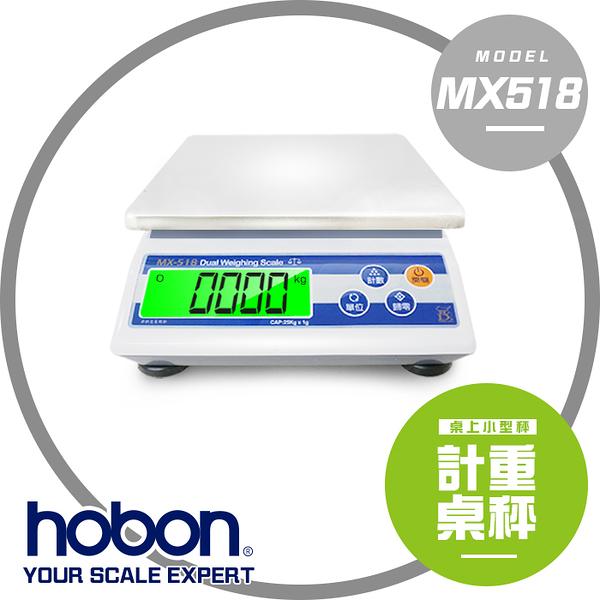 hobon 電子秤 MX-518計重桌秤