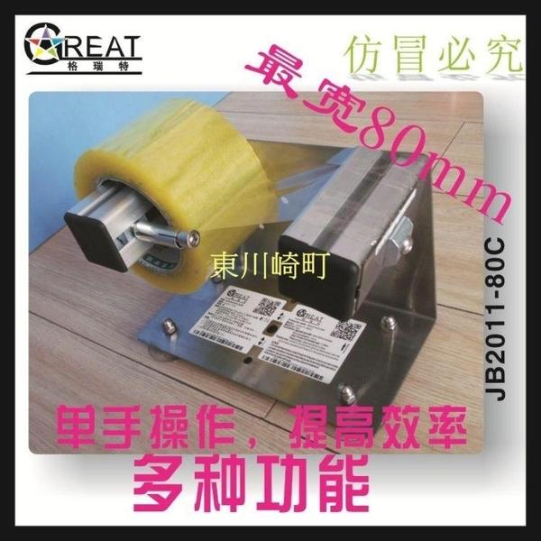 切割格瑞特大號膠帶切割器 超寬座可固定 封箱器 保護膜切割8cm 快速出貨