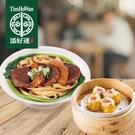 【添好運】港式牛肉麵*2盒(2份)+鮮蝦燒賣皇*1盒(12顆)