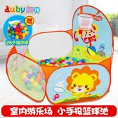 澳貝繽紛兒童海洋球寶寶投籃球池彩色波波球塑料洗澡玩具投球游戲【跨店滿減】