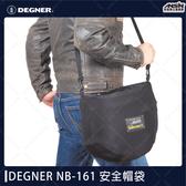 [安信騎士] DEGNER NB-161 安全帽袋 (背袋 收納袋) NB161