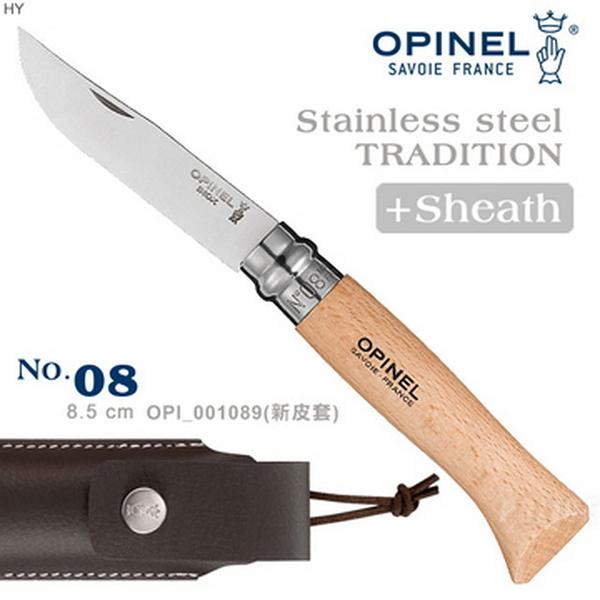 法國OPINEL No.08不鏽鋼折刀/櫸木刀柄/新皮套組合(公司貨)#001089(新皮套)