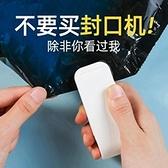 封口器 迷你便攜封口機日式小型家用塑料袋封口器零食手壓式電熱密封器  曼慕