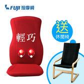◤買就送休閒椅◢ FUJI 舒壓按摩墊 FG-305