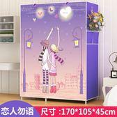 交換禮物 簡易衣櫃布藝布衣櫃鋼管加固簡約現代經濟型摺疊兒童衣櫥組裝收納WY