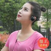 掛耳式運動跑步力族 I-906筆記本電腦手機線控耳麥頭戴耳掛式耳機 英雄聯盟