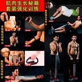 男士鍛煉套裝握力棒拉力器腕力器體育用品家用健身器材組合臂力器健身家 教主雜物間