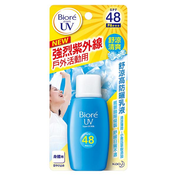 花王 蜜妮Biore 舒涼高防曬乳液 SPF48 50ml【康鄰超市】