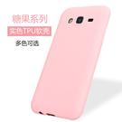 三星 Galaxy J5 J7 手機殼 J700 保護套 J500手機套 舊版 磨砂糖果色 矽膠軟殼 超薄TPU 馬卡龍