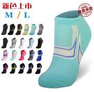 腳霸 氣墊船型除臭襪(M、L尺寸)厚毛巾...