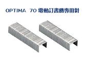 OPTIMA  70 電動訂書機專用針 2500支入 / 盒