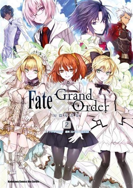 (二手書)Fate/Grand Order短篇漫畫集(2)