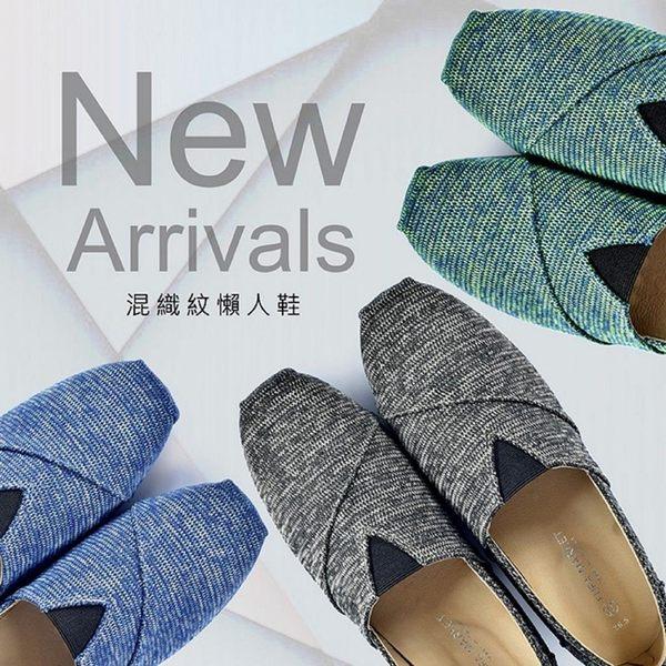 【富發牌】2BA18 混織紋懶人鞋