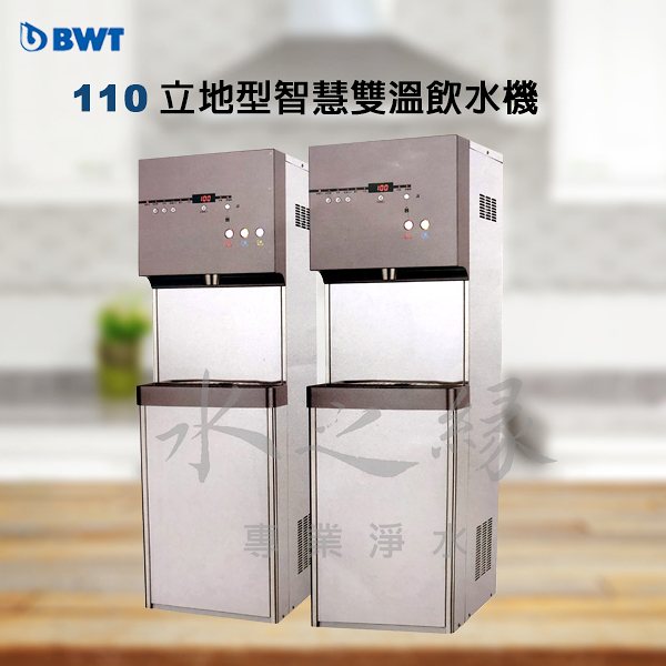 倍偉特 BWT-110 立地型/直立式 三溫飲水機/含標準安裝【水之緣】