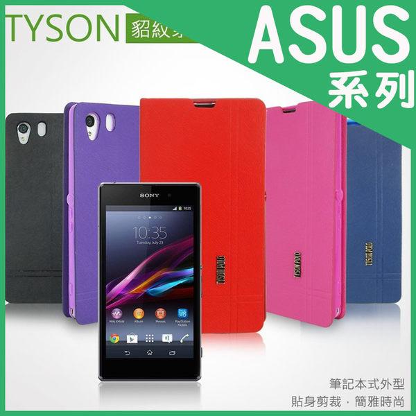※貂紋系列側掀皮套/支架式皮套/保護殼/ASUS PadFone mini A11 4.3 吋 (手機)/Pad Fone 2 A68/Fonepad Note6 ME560CG
