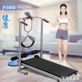 機械式走步機 家用小型運動健身器材 不用電折疊式無動力跑步機 CJ5762『寶貝兒童裝』
