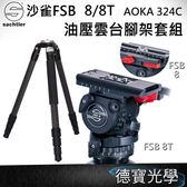 沙雀 SACHTLER FSB 8/8T 油壓雲台 + AOKA TKPRO 324C 系統三腳架 腳架雲台套組 24期零利率 公司貨