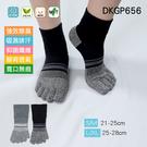 《DKGP656》寬口五趾除臭短襪 奈米除臭抗菌纖維 吸濕排汗 五趾 寬口無痕 短襪 抗菌 減敏