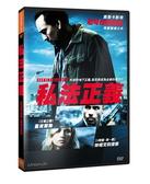 【停看聽音響唱片】【DVD】私法正義
