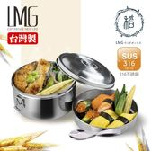 【LMG】MIT- 稻香316不鏽鋼便當盒-14CM