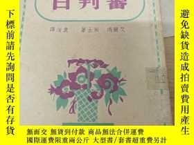 二手書博民逛書店罕見審判日(民國)Y466300 袁俊 對圖 出版1946