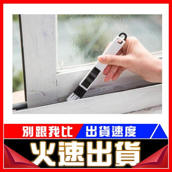 [24hr-快速出貨] 廚房 門窗 隙縫 凹槽 清潔刷 電腦 鍵盤刷 縫隙刷 角落 除塵刷 黑白 簡約 清潔