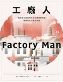 (二手書)工廠人:一個家具工廠如何力抗中國廉價傾銷,挽救地方小鎮的命運