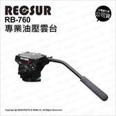 RECSUR 銳攝 RB-760 RB760 專業油壓雲台 公司貨 載重 6KG 鋁合金 液壓★24期免運★薪創