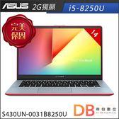 ASUS S430UN-0031B8250U 14吋 i5-8250U 四核 2G獨顯 FHD炫耀紅筆電-送研磨咖啡杯+電動牙刷(六期零利率)