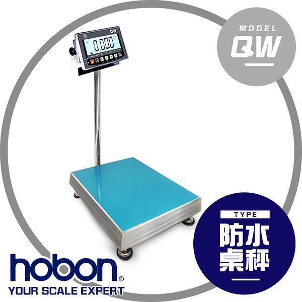 【hobon 電子秤】英展QW-IP68防水計重電子台秤