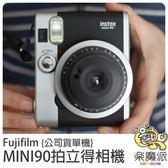 富士 INSTAX MINI 90 公司貨 黑 MINI90 拍立得相機 單機 附原廠電池及相機背帶