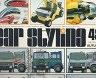 【二手書R2YB】b 昭和59年10月《Car Styling カースタイリソグ