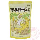 韓國 Toms Gilim 香蕉杏仁果 進口零食 (210g)【庫奇小舖】