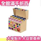 【4款x各5個】日本 大塚製薬 大豆營養棒 低GI食品 營養棒 餅乾 大豆棒 下午茶 小點心【小福部屋】