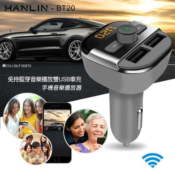 藍芽 FM 發射器 双 USB 車充 HANLIN BT20 無線 音源轉換器 車用MP3 可插 隨身碟 TF 滷蛋媽媽