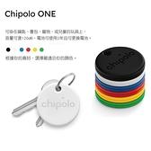 【Chipolo】ONE 防丟小幫手 -6色供應 寵物 旅遊 皮包防盜 鑰匙定位協尋 台灣現貨