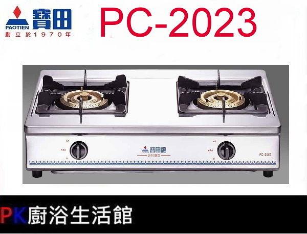 【PK廚浴生活館】高雄寶田牌瓦斯爐 PC-2023 瓦斯雙口台爐