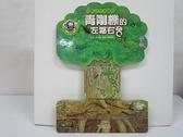 【書寶二手書T3/少年童書_FHJ】青剛櫟的左鄰右舍_和自然做朋友