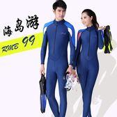 潛水服 情侶女防曬衣長袖大碼連體游泳衣沖浪服水母衣男浮潛服女款S-XL