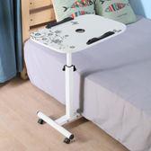 筆記本電腦桌懶人床上書桌台式家用折疊可移動床邊桌igo 盯目家