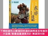 簡體書-十日到貨 R3YY【走進東非大裂谷--一位中國探險家的埃塞俄比亞旅行日記】 978711526066